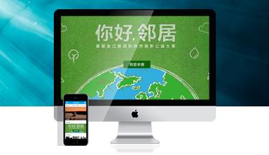 艾天动力网站建设案例:飞凡之旅-企业摄影家自然基金